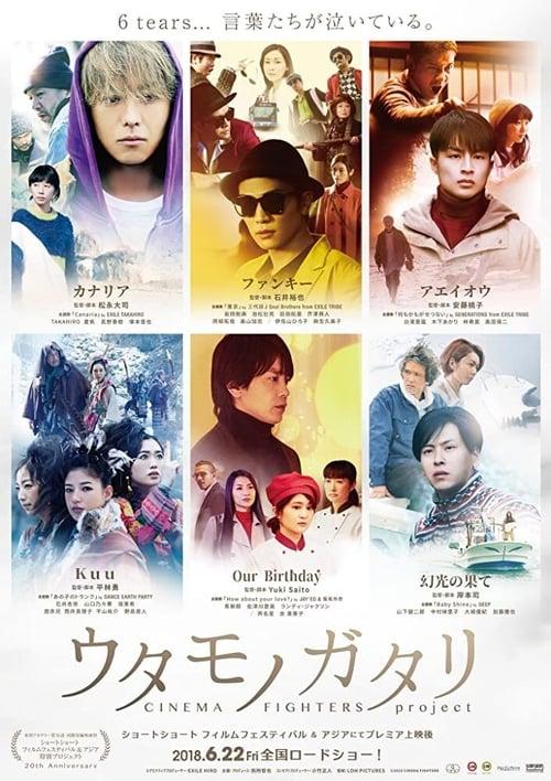Uta Monogatari: Cinema Fighters Project