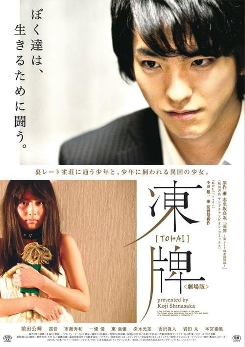 Tohai: The Movie