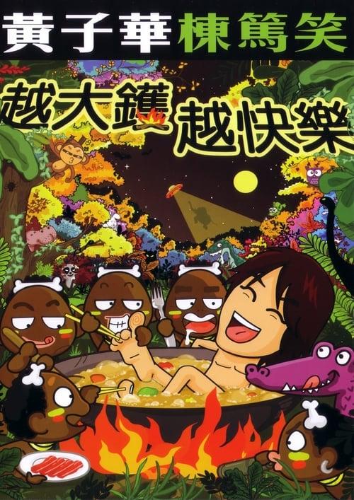 黃子華棟篤笑系列的第10輯:越大鑊越快樂
