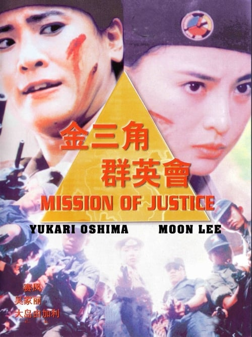 Mission of Justice