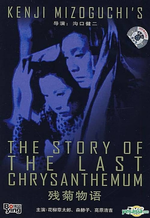 the last chrysanthemum The story of the last chrysanthemum was the only movie made by the otherwise massively prolific kenji mizoguchi during the year 1939 it was also a fairly daring work to appear amid its repressive, militaristically conservative era, as its tale, of a generational conflict between a father and son over a marriage,.