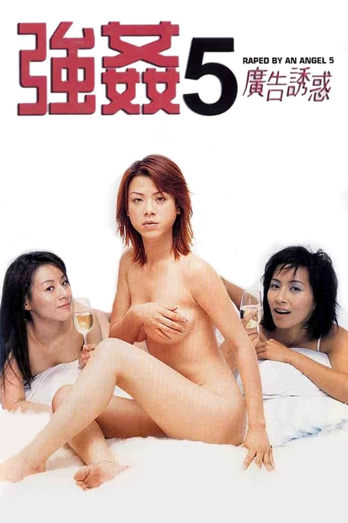 Raped by an Angel 5: Advertising Temptations