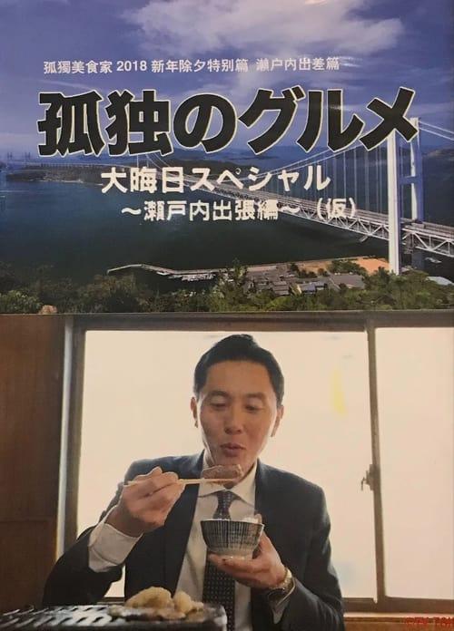Kodokunogurume ōmisoka supesharu ~ tabe-osame! Setouchi shutchō-hen ~