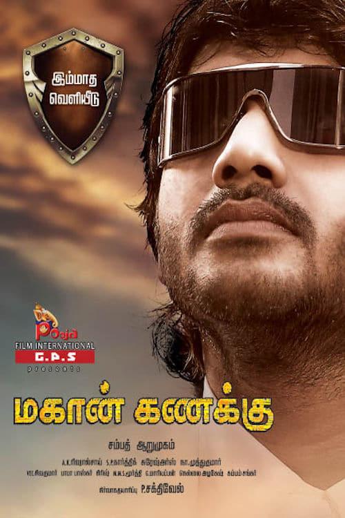 Watch Mahaan Kanakku Full Movie Download