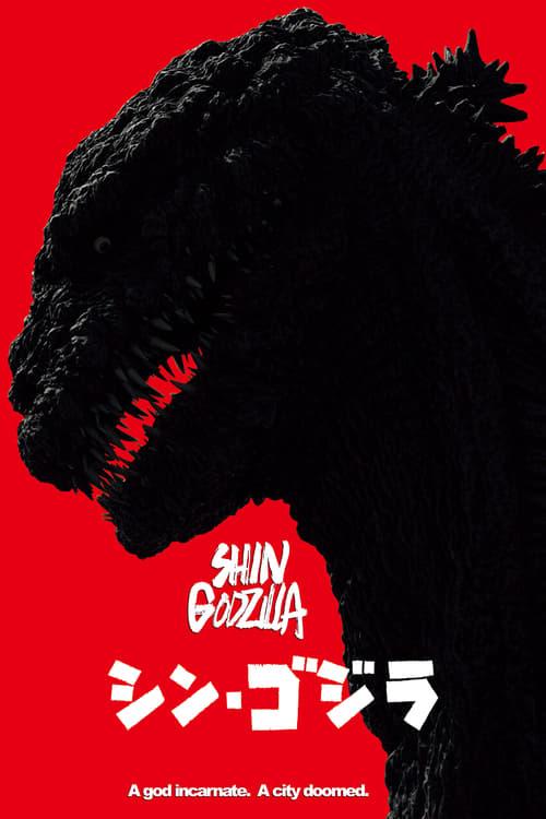 シン・ゴジラ poster