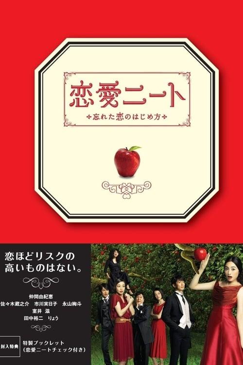 Renai Neet: Wasureta Koi no Hajimekata