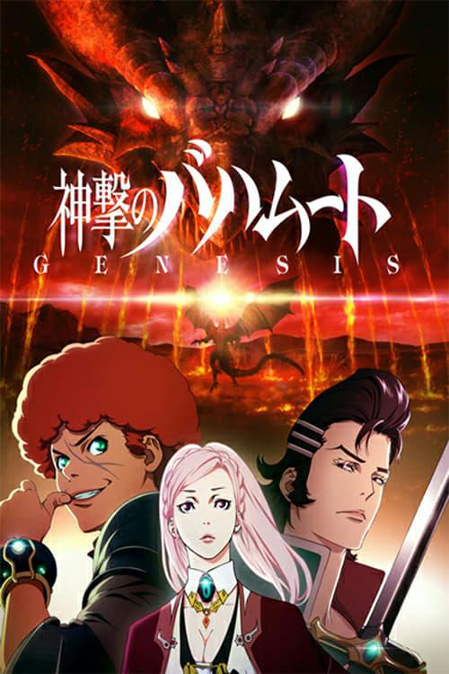 Shingeki no Bahamut: Genesis Recap