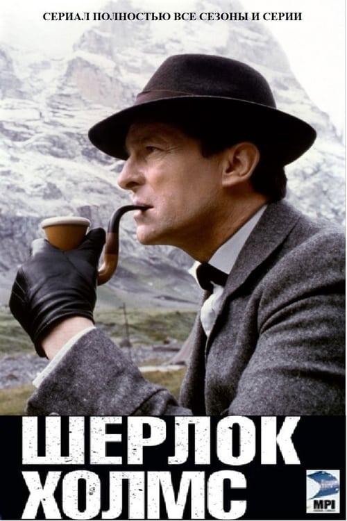 СМОТРЕТЬ Шерлок Холмс (1984) в Русский Онлайн Бесплатно   720p BrRip x264