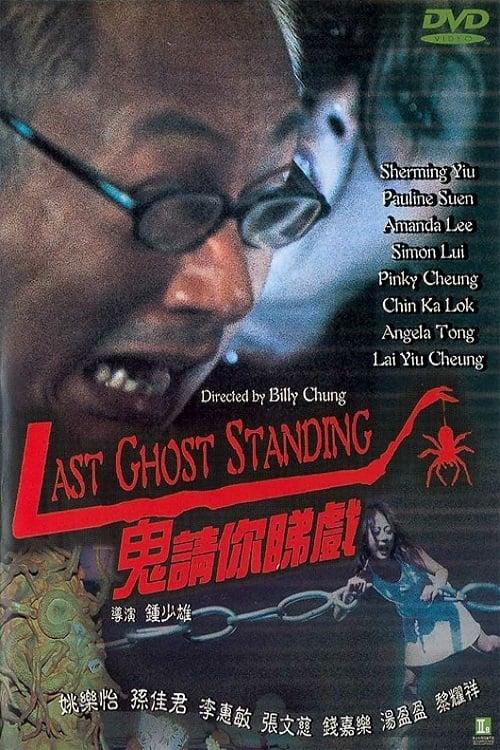 Last Ghost Standing