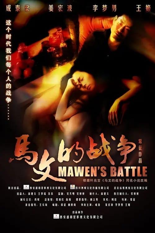Mawen's Battle