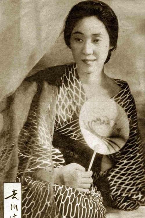 Mitsuko Yoshikawa