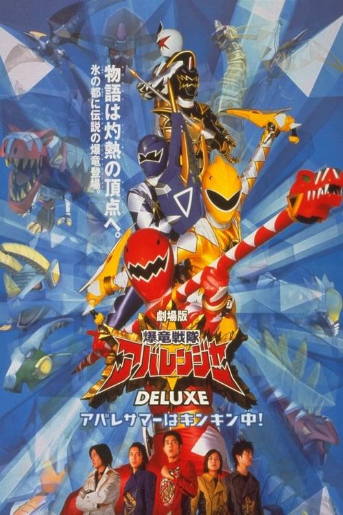 Bakuryu Sentai Abaranger Deluxe: Abare Summer is Freezing Cold!