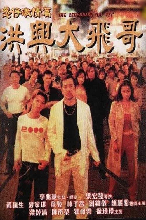 The Legendary Tai Fei