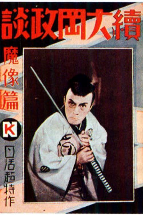 Ōoka Cases Devil's Image - Part One