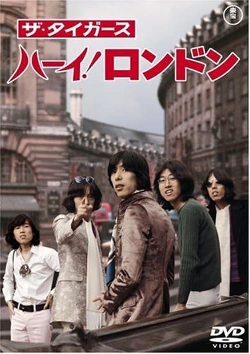 The Tigers - Hi! London