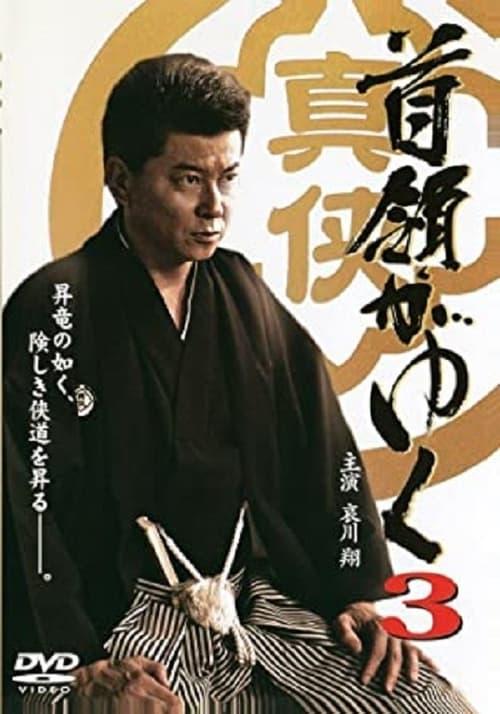 Yakuza Don 3