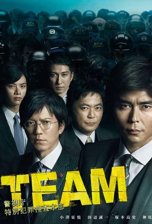TEAM -警視庁特別犯罪捜査本部