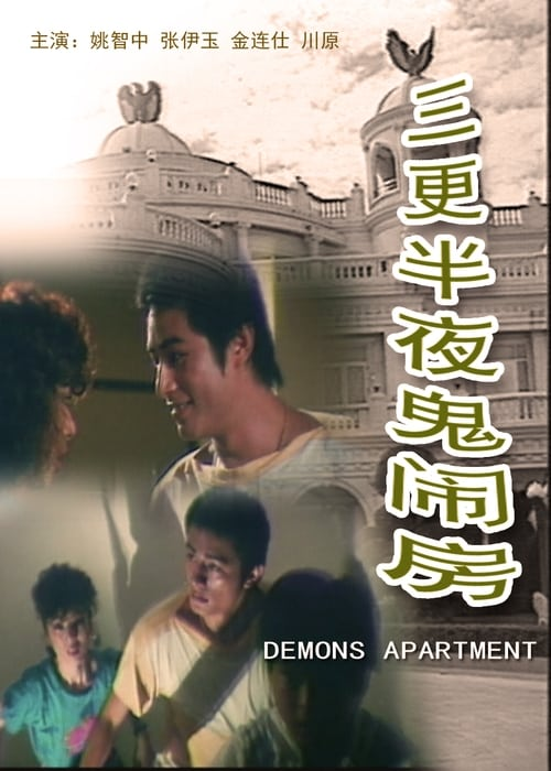 Demons Apartment