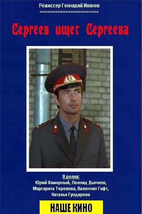 Сергеев ищет Сергеева