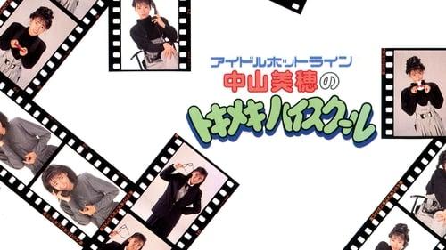 Idol Hotline: Miho Nakayama's Tokimeki High School Poster