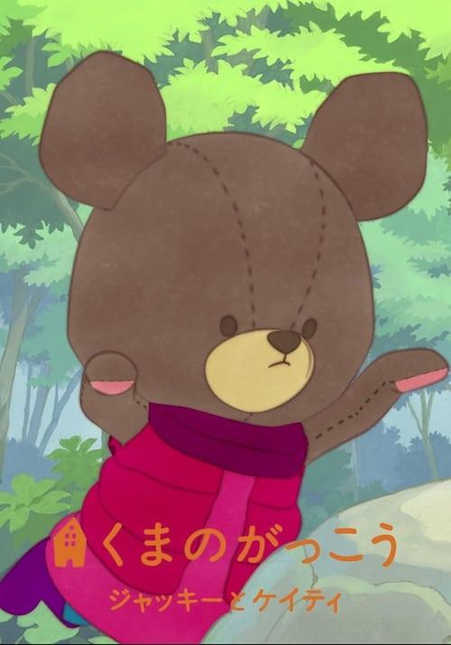 The Bear's School ~Jackie and Katy~