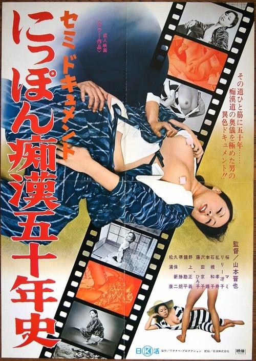 Semi-dokyumento: Nippon chikan go jû-nen-shi