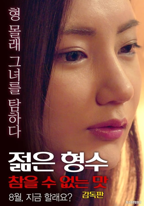 Young Sister-in-law: Unbearable Taste - Director's Cut