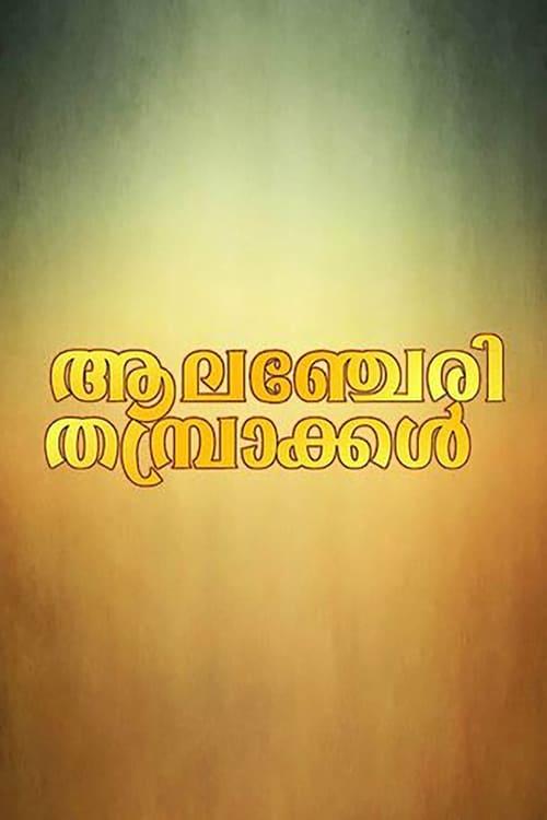 Alancheri Thamprakkal