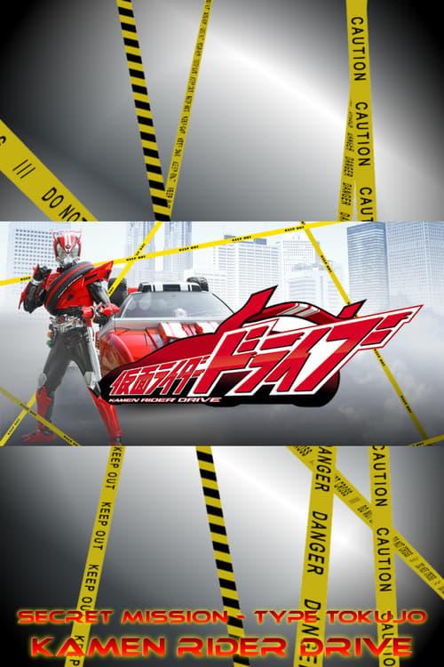 Kamen Rider Drive: Secret Mission - Type TOKUJO