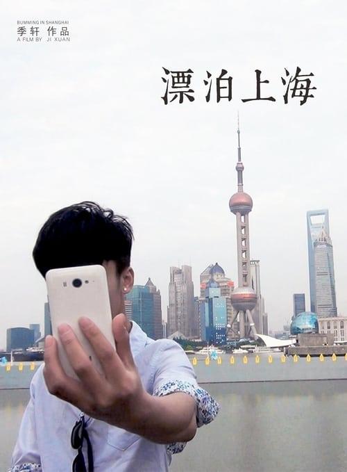 Bumming in Shanghai