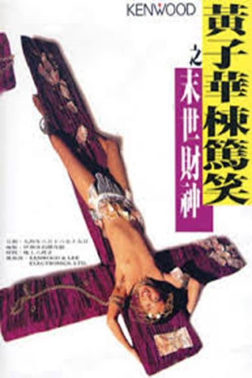 黃子華棟篤笑系列的第4輯:末世財神