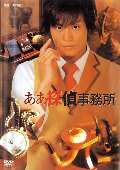 The Aaah Detective Agency