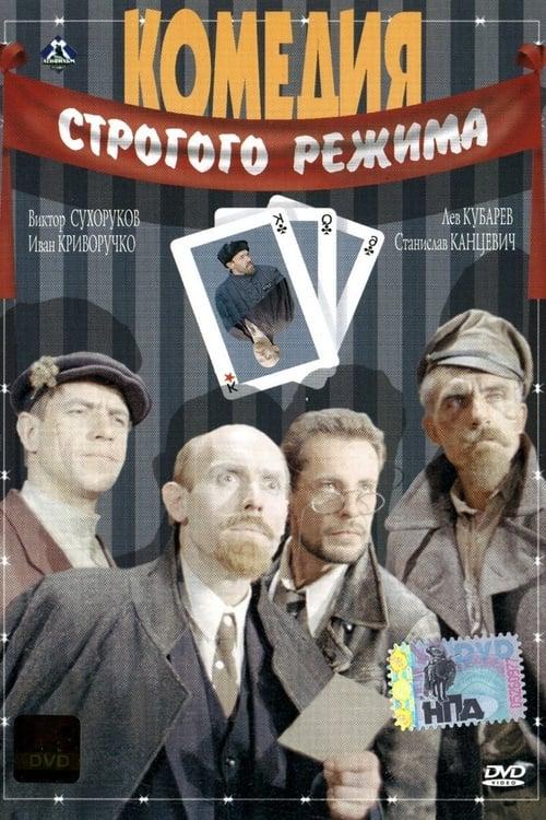 Largescale poster for Комедия строгого режима