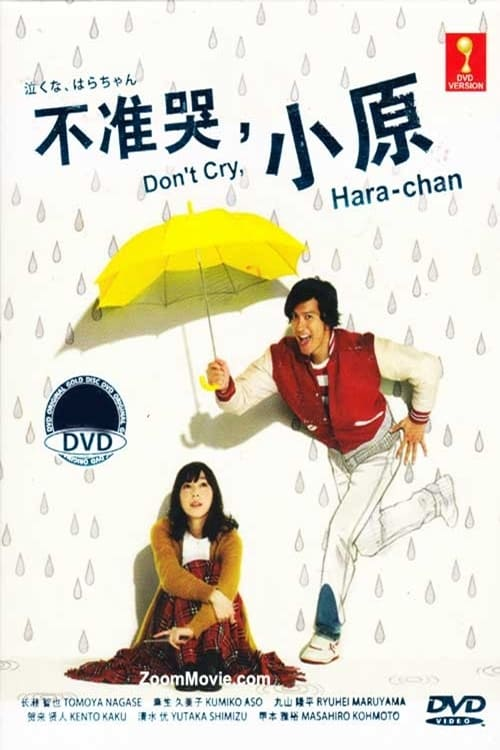 Carry On! Hara-chan!