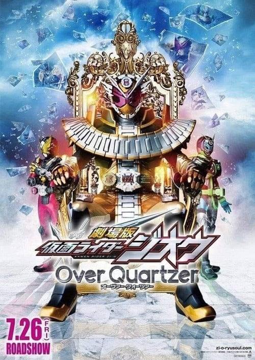 劇場版 仮面ライダージオウ Over Quartzer!