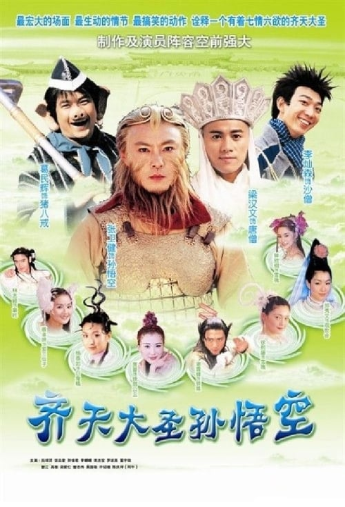 The Monkey King: Quest for the Sutra
