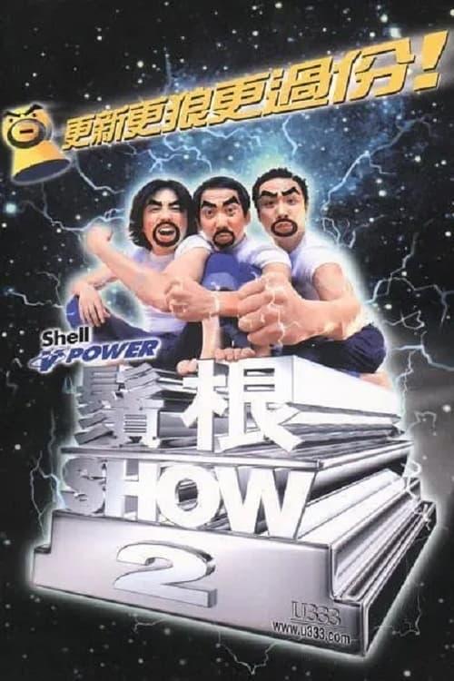 黃子華鬚根Show系列的第2輯:鬚根Show2