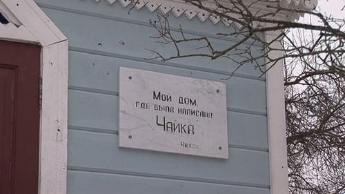 Chekhov and Levitan Poster