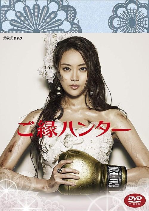 ©31-09-2019 ご縁ハンター full movie streaming