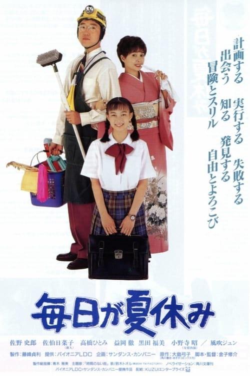Mainichi ga natsuyasumi