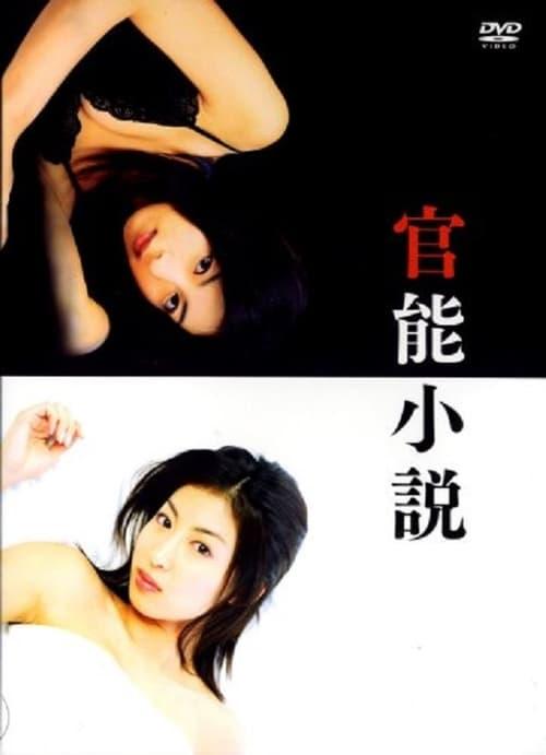 Kannou Shousetsu