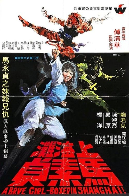 ©31-09-2019 Brave Girl Boxer from Shanghai full movie streaming