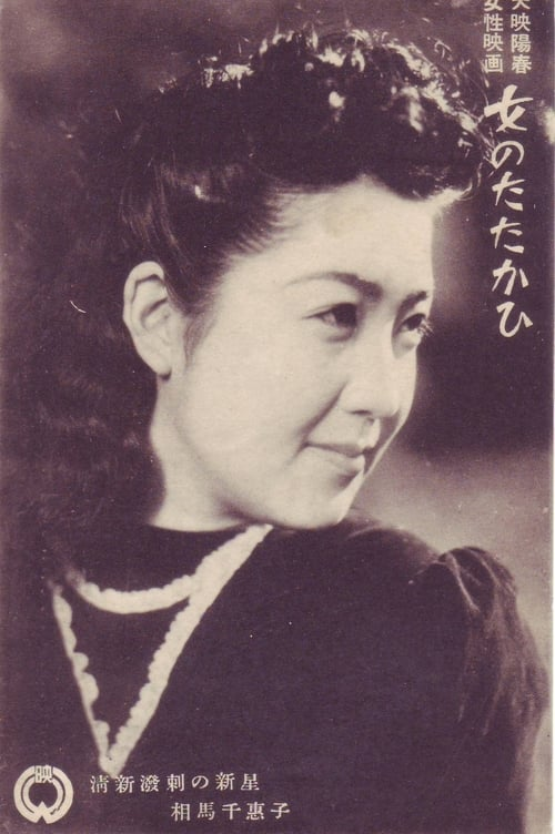 Chieko Soma