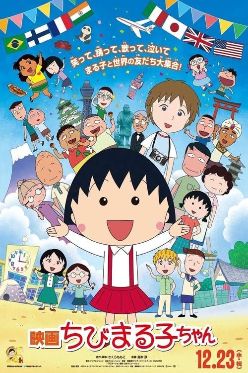 Chibi Maruko-chan: The Boy from Italy
