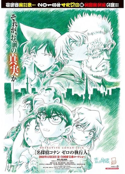 名探偵コナン ゼロの執行人 poster