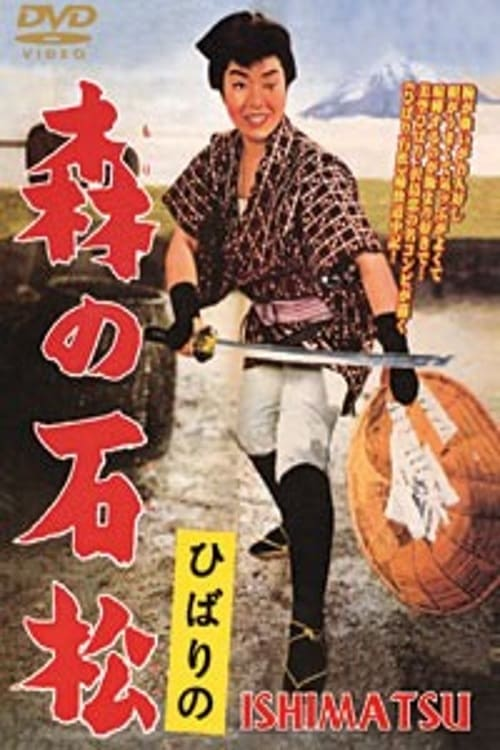 Ishimatsu: the One-Eyed Avenger