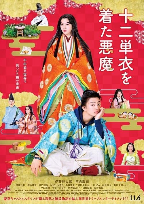 The Devil Wears Ju-Ni Hitoe Kimono