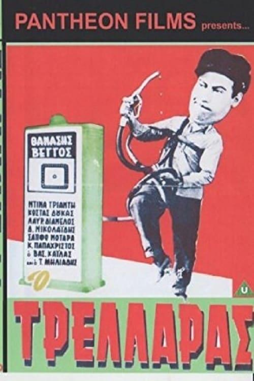 Watch Ο Τρελλάρας Full Movie Download