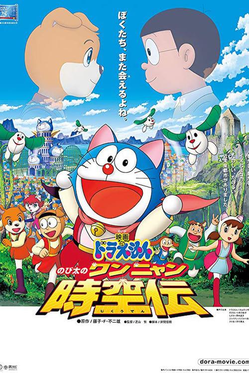 Doraemon: Nobita in the Wan-Nyan Spacetime Odyssey