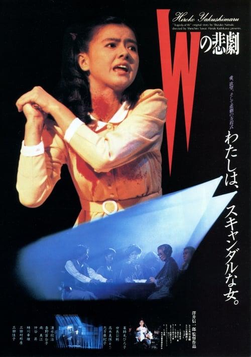 "The Tragedy of ""W"""